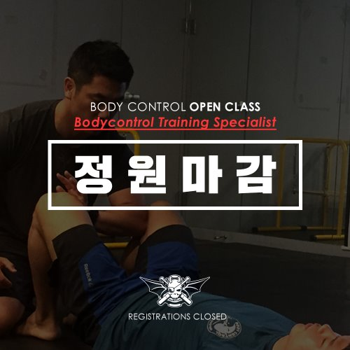 [02.16] BTS(Bodycontrol Training Specialist)과정 서울 오픈클래스